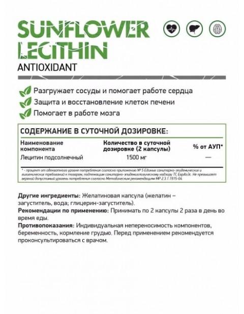 Lecithin NaturalSupp  60 капсул
