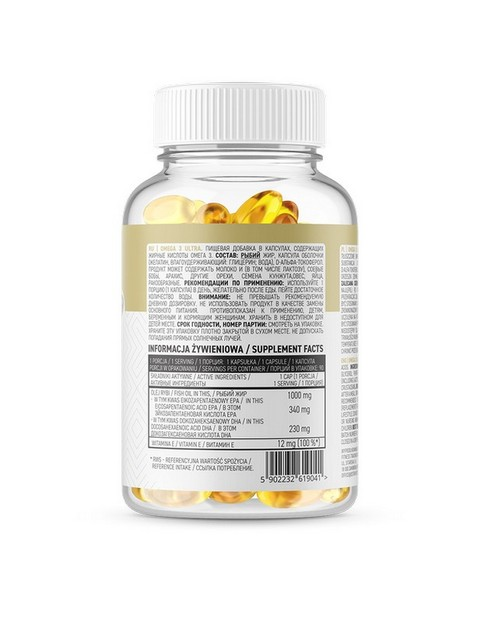 Omega 3 Ultra Ostrovit 90 капсул