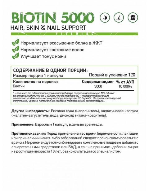 Biotin NaturalSupp 120 капсул