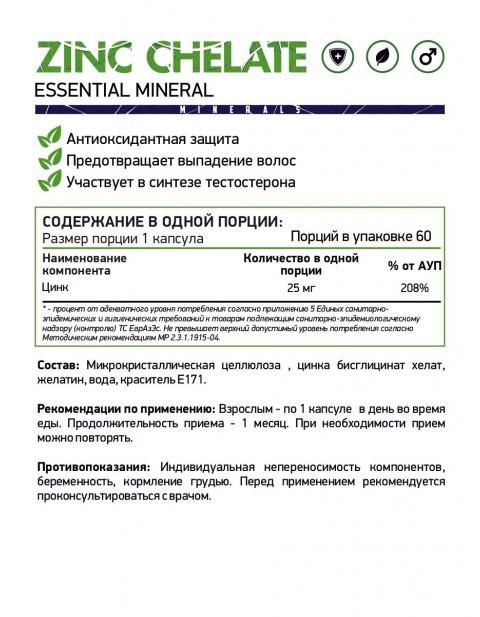 Zinc Chelate NaturalSupp 60 капсул
