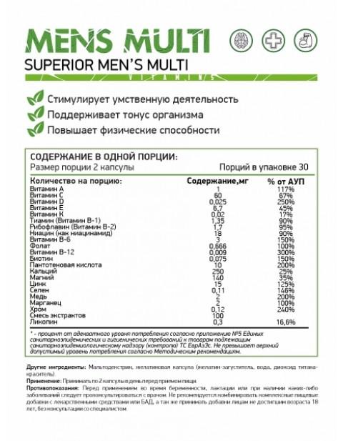 Mens Multi NaturalSupp 60 капсул