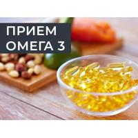 Как правильно принимать ОМЕГА 3 - Полная инструкция
