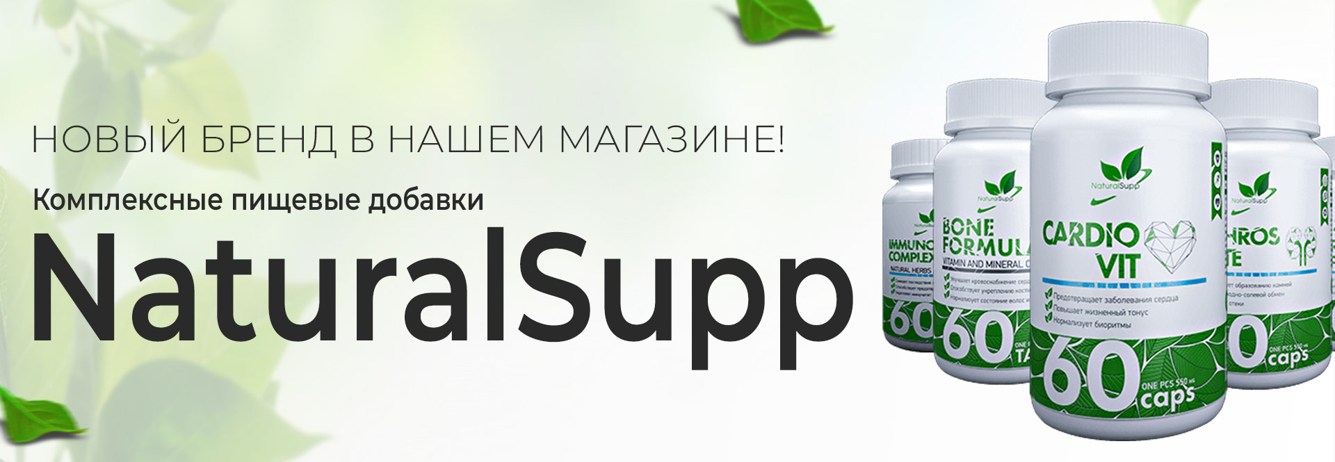catalog/Slides/natural-supp.jpg