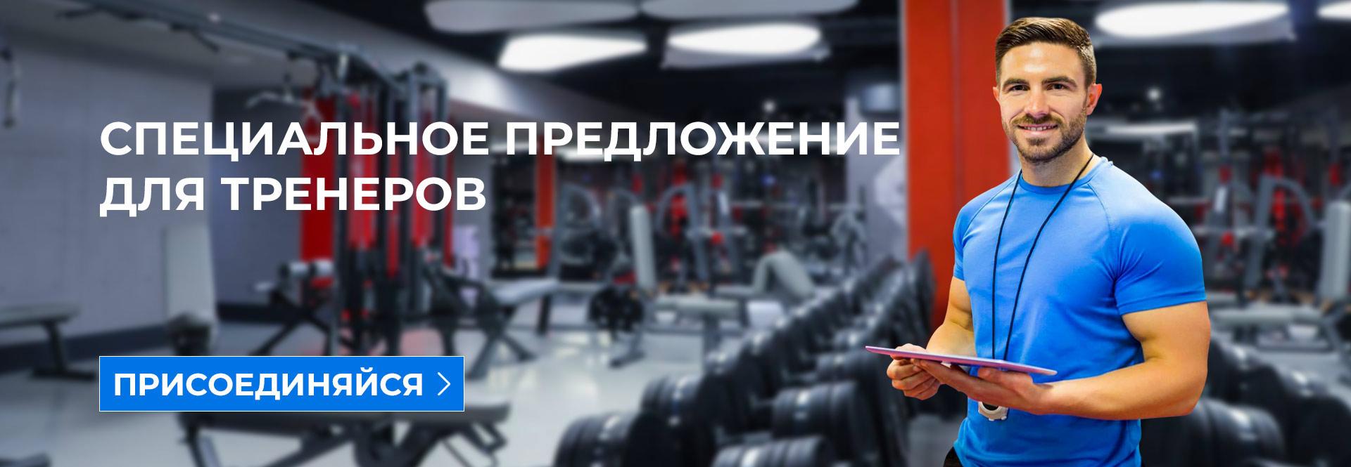 catalog/Slides/trener.jpg